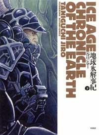 2002-10-iceagechronicelofearth02-2eed
